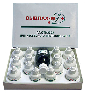 СЫВЛАХ-М пластмасса для    несъемного протезирования